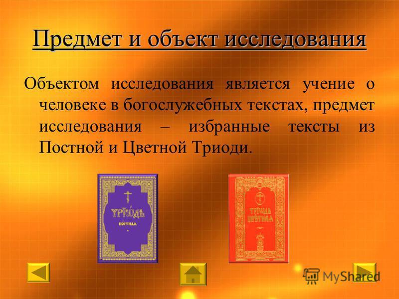 Предмет и объект исследования Объектом исследования является учение о человеке в богослужебных текстах, предмет исследования – избранные тексты из Постной и Цветной Триоди.