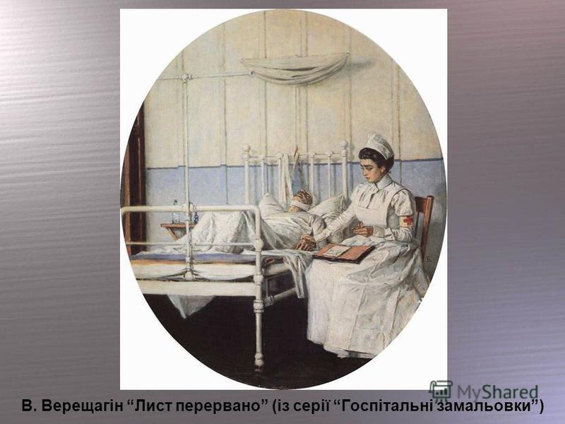 В. Верещагін Лист перервано (із серії Госпітальні замальовки)