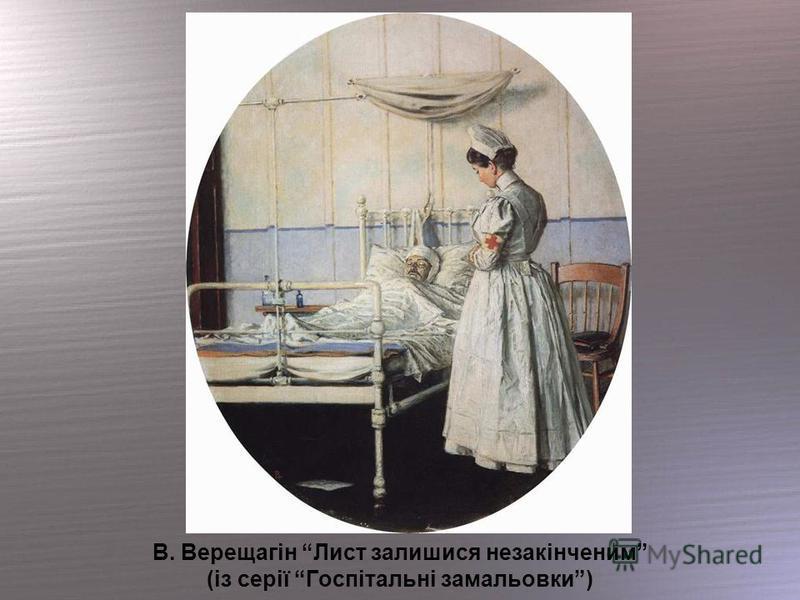 В. Верещагін Лист залишися незакінченим (із серії Госпітальні замальовки)