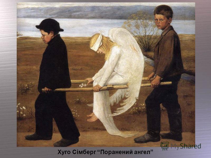 Хуго Сімберг Поранений ангел