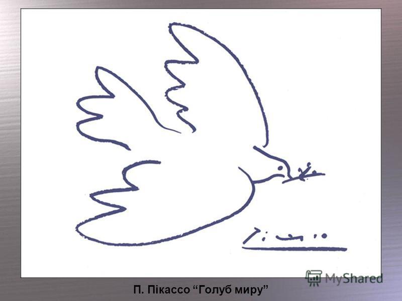 П. Пікассо Голуб миру