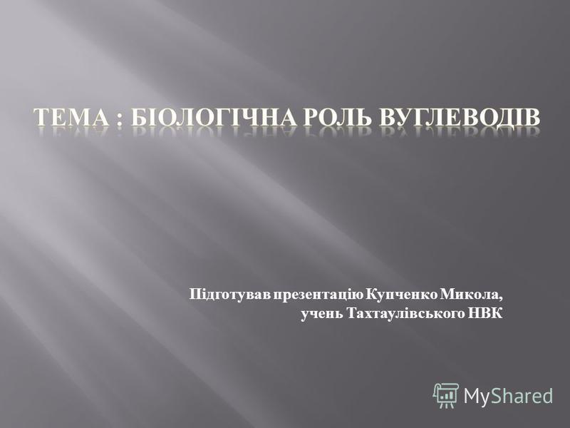 Підготував презентацію Купченко Микола, учень Тахтаулівського НВК