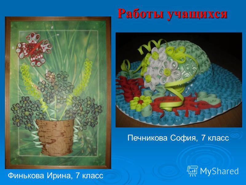 Работы учащихся Финькова Ирина, 7 класс Печникова София, 7 класс