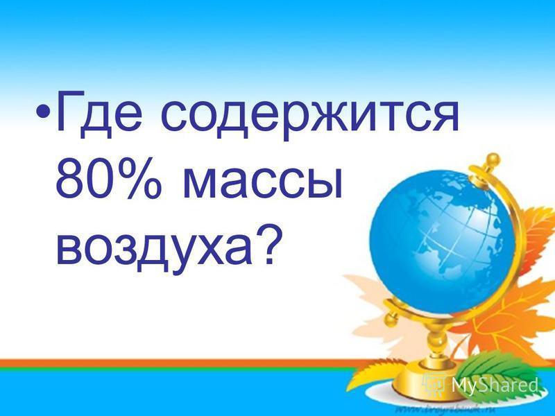 Где содержится 80% массы воздуха?