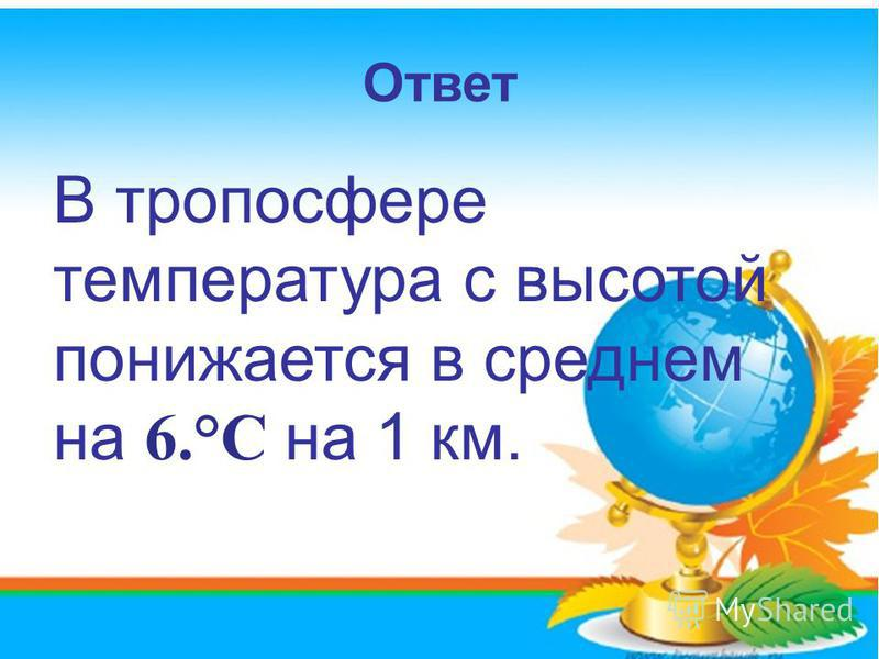 Ответ В тропосфере температура с высотой понижается в среднем на 6.°С на 1 км.