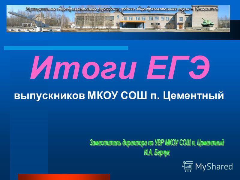 Итоги ЕГЭ выпускников МКОУ СОШ п. Цементный