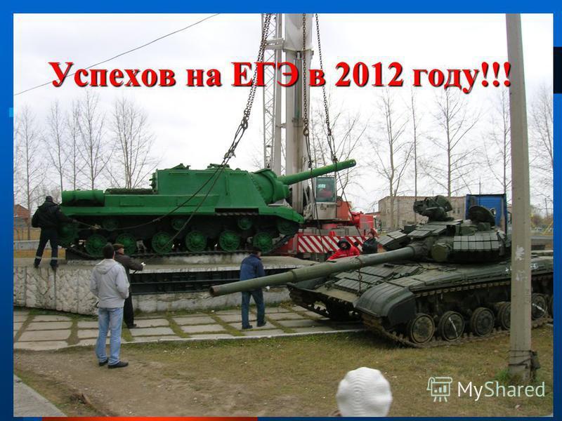 Успехов на ЕГЭ в 2012 году!!!