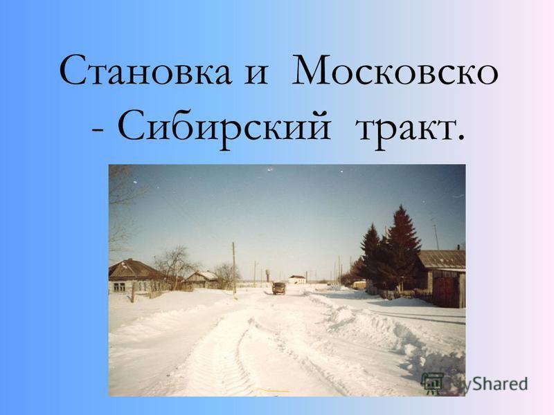 Становка и Московско - Сибирский тракт.