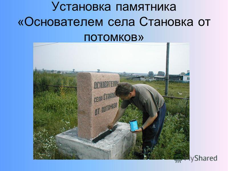 Установка памятника «Основателем села Становка от потомков»