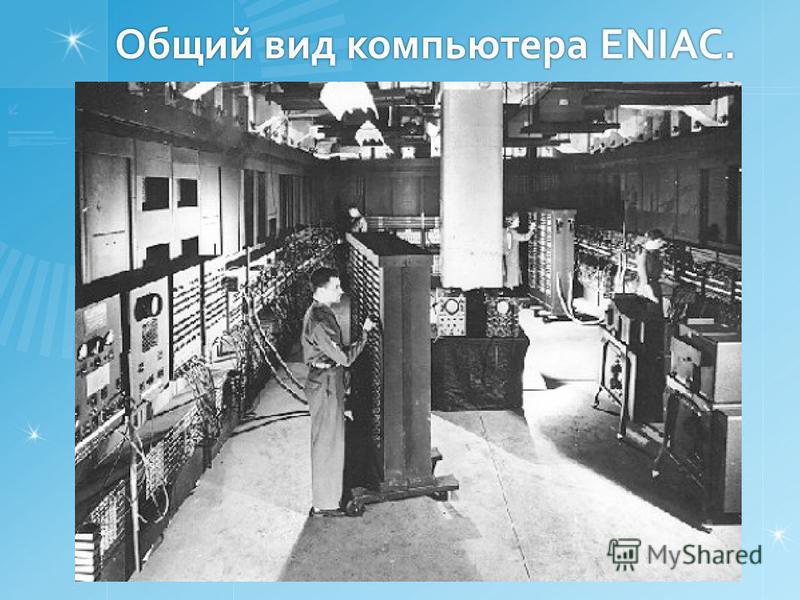 Общий вид компьютера ENIAC.