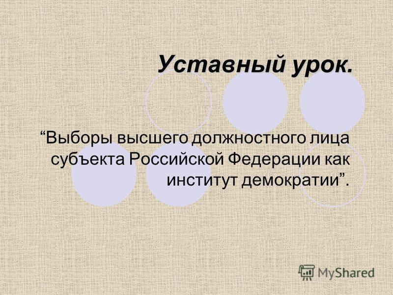 Уставный урок. Выборы высшего должностного лица субъекта Российской Федерации как институт демократии.
