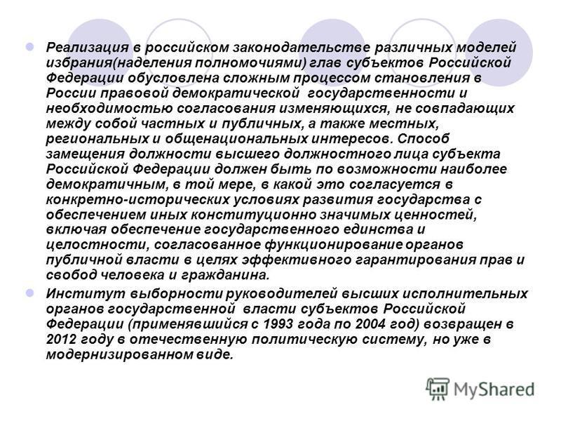 Реализация в российском законодательстве различных моделей избрания(наделения полномочиями) глав субъектов Российской Федерации обусловлена сложным процессом становления в России правовой демократической государственности и необходимостью согласовани