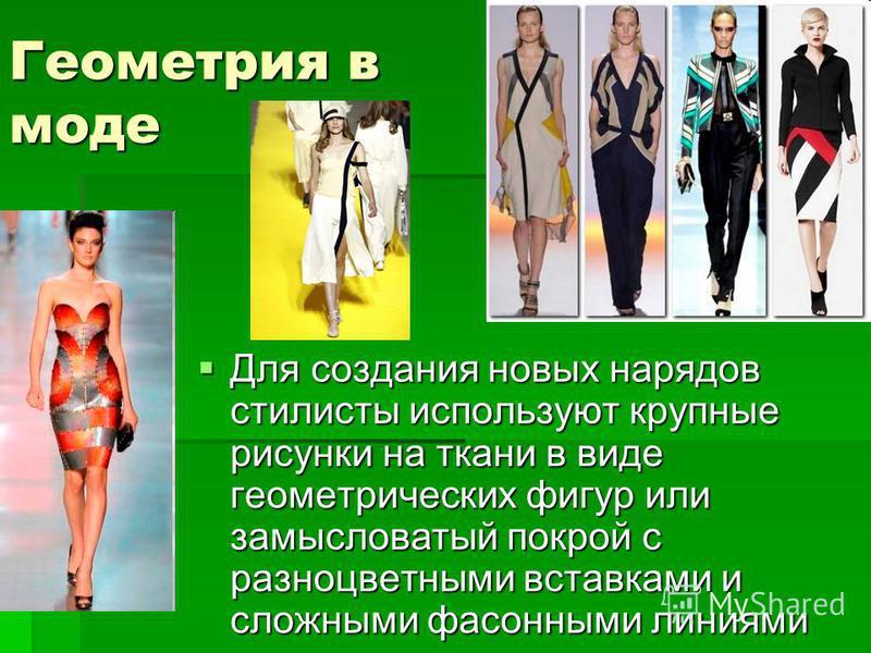 Геометрия в моде Для создания новых нарядов стилисты используют крупные рисунки на ткани в виде геометрических фигур или замысловатый покрой с разноцветными вставками и сложными фасонными линиями Для создания новых нарядов стилисты используют крупные