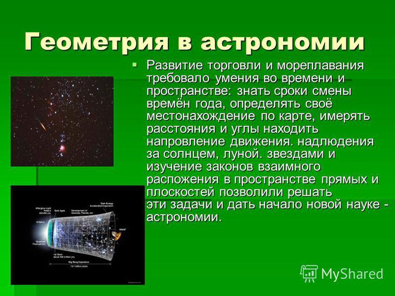 Геометрия в астрономии Развитие торговли и мореплавания требовало умения во времени и пространстве: знать сроки смены времён года, определять своё местонахождение по карте, измерять расстояния и углы находить направление движения. наблюдения за солнц