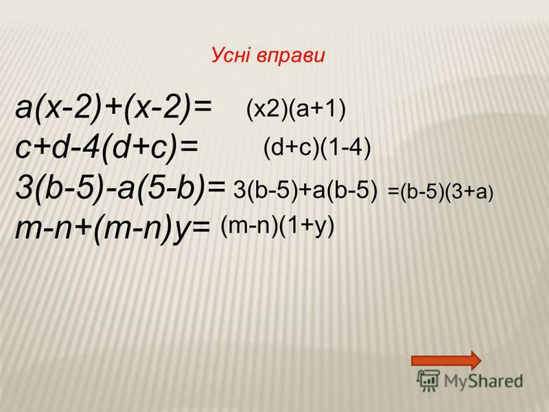a(x-2)+(x-2)= c+d-4(d+c)= 3(b-5)-a(5-b)= m-n+(m-n)y= (x2)(a+1) (d+с)(1-4) 3(b-5)+a(b-5) =(b-5)(3+a ) (m-n)(1+y) Усні вправи