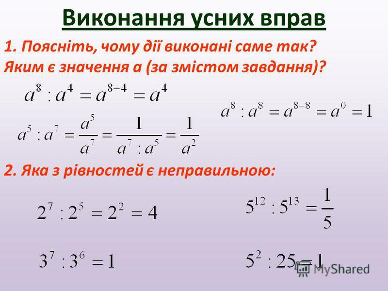 Виконання усних вправ 1. Поясніть, чому дії виконані саме так? Яким є значення a (за змістом завдання)? 2. Яка з рівностей є неправильною: