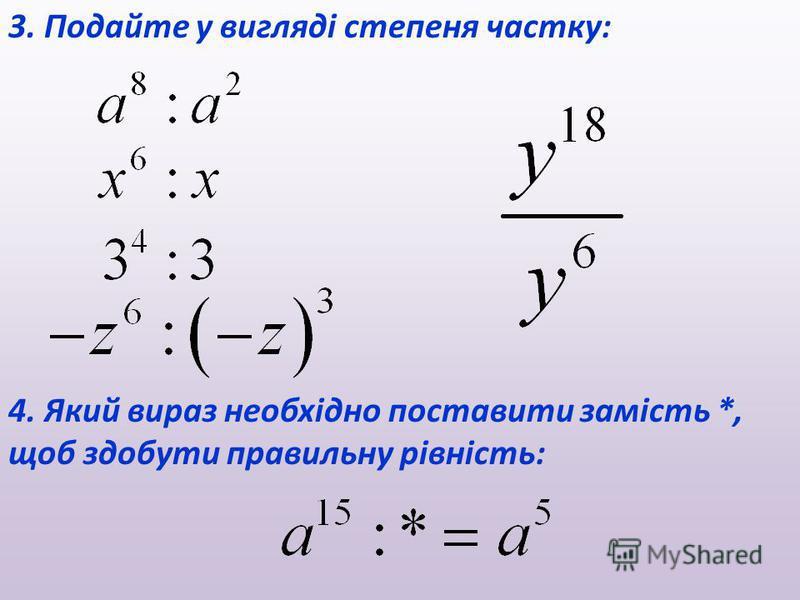 3. Подайте у вигляді степеня частку: 4. Який вираз необхідно поставити замість *, щоб здобути правильну рівність: