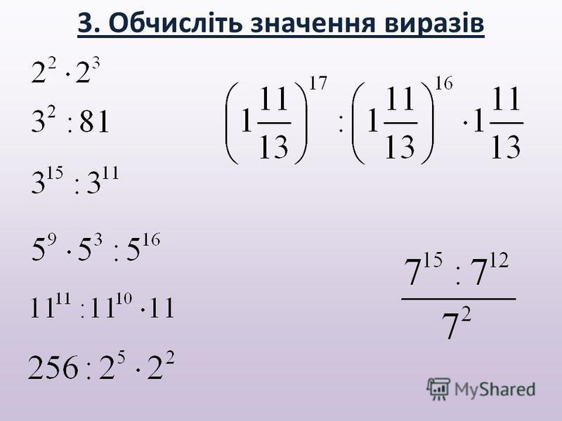 3. Обчисліть значення виразів