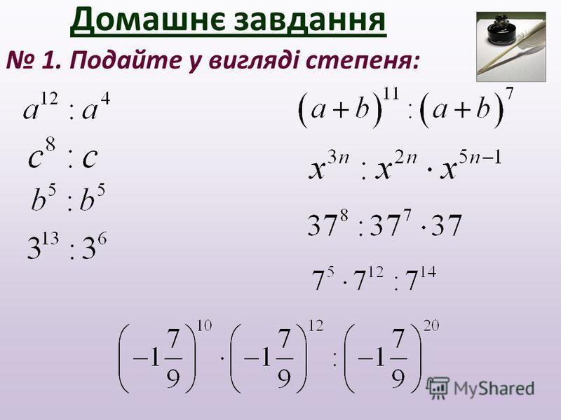 Домашнє завдання 1. Подайте у вигляді степеня: