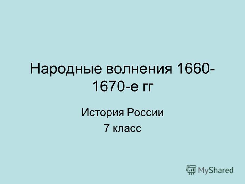 Народные волнения 1660- 1670-е гг История России 7 класс