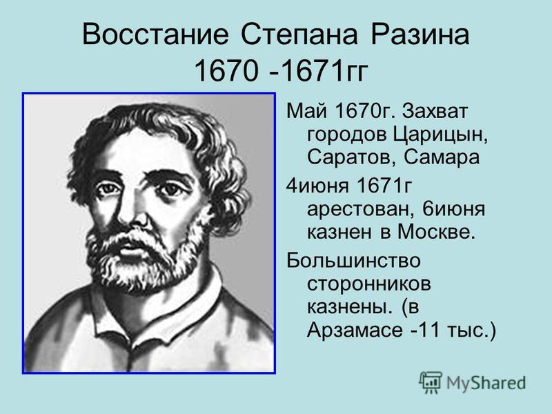 Май 1670 г. Захват городов Царицын, Саратов, Самара 4 июня 1671 г арестован, 6 июня казнен в Москве. Большинство сторонников казнены. (в Арзамасе -11 тыс.)