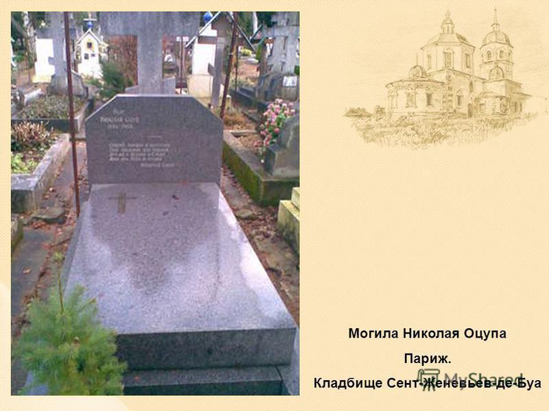 Могила Николая Оцупа Париж. Кладбище Сент-Женевьев-де-Буа