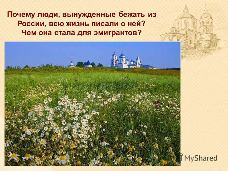 Почему люди, вынужденные бежать из России, всю жизнь писали о ней? Чем она стала для эмигрантов?