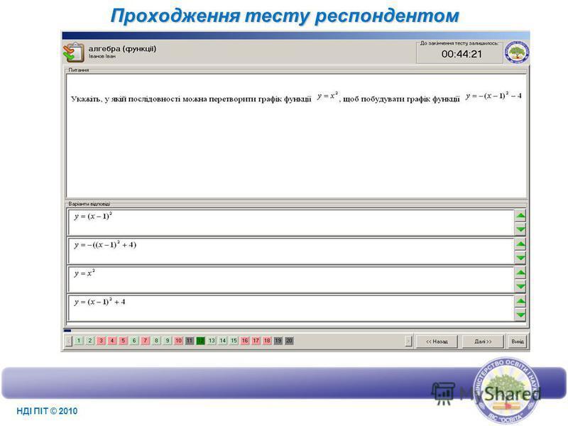 Проходження тесту респондентом НДІ ПІТ © 2010