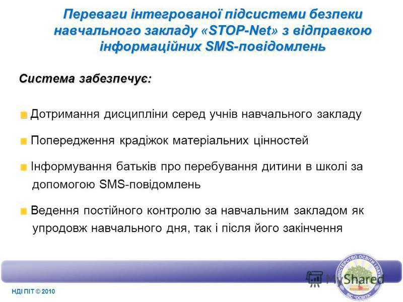 Переваги інтегрованої підсистеми безпеки навчального закладу «STOP-Net» з відправкою інформаційних SMS-повідомлень Система забезпечує: Дотримання дисципліни серед учнів навчального закладу Попередження крадіжок матеріальних цінностей Інформування бат