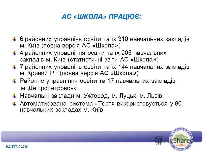 АС «ШКОЛА» ПРАЦЮЄ: 6 районних управлінь освіти та їх 310 навчальних закладів м. Київ (повна версія АС «Школа » ) 4 районних управління освіти та їх 205 навчальних закладів м. Київ (статистичні звіти АС «Школа » ) 7 районних управлінь освіти та їх 144
