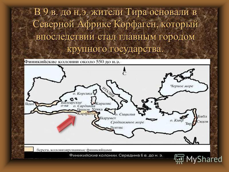 Колония – поселение, основанное в чужих землях. Финикийские колонии были образованы по побережью Средиземного моря – в Северной Африке, Испании, на о. Кипр, Сардиния, Сицилия.
