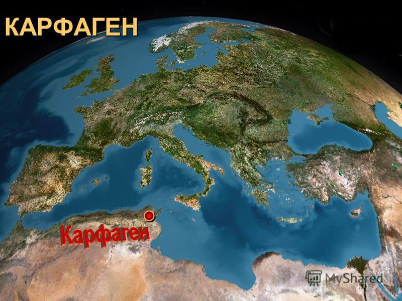 В 9 в. до н.э. жители Тира основали в Северной Африке Корфаген, который впоследствии стал главным городом крупного государства.