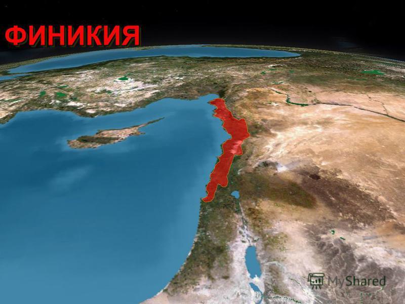 Задание на урок. Чем объяснить взлет могущества Финикии в начале I тыс. до н.э.?
