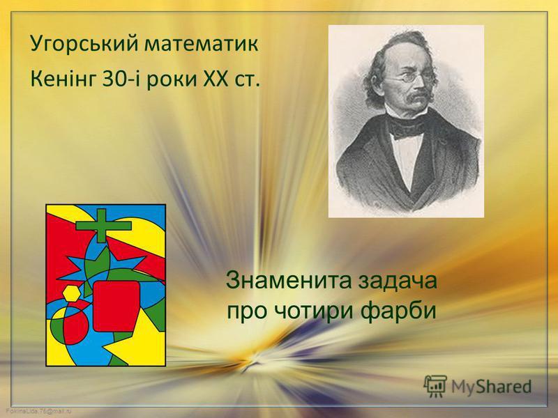 FokinaLida.75@mail.ru Угорський математик Кенінг 30-і роки ХХ ст. Знаменита задача про чотири фарби