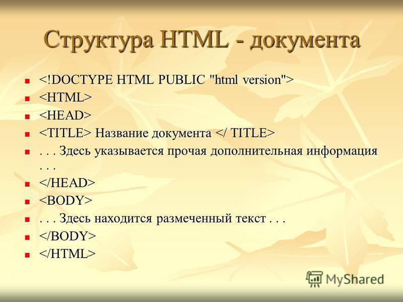 Название документа Название документа... Здесь указывается прочая дополнительная информация...... Здесь указывается прочая дополнительная информация...... Здесь находится размеченный текст...... Здесь находится размеченный текст... Структура HTML - д