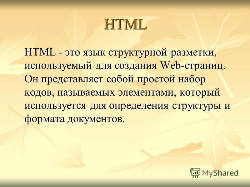 HTML HTML - это язык структурной разметки, используемый для создания Web-страниц. Он представляет собой простой набор кодов, называемых элементами, который используется для определения структуры и формата документов.