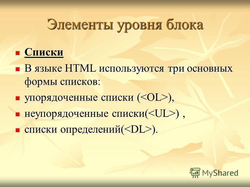 Списки Списки В языке HTML используются три основных формы списков: В языке HTML используются три основных формы списков: упорядоченные списки ( ), упорядоченные списки ( ), неупорядоченные списки( ), неупорядоченные списки( ), списки определений( ).