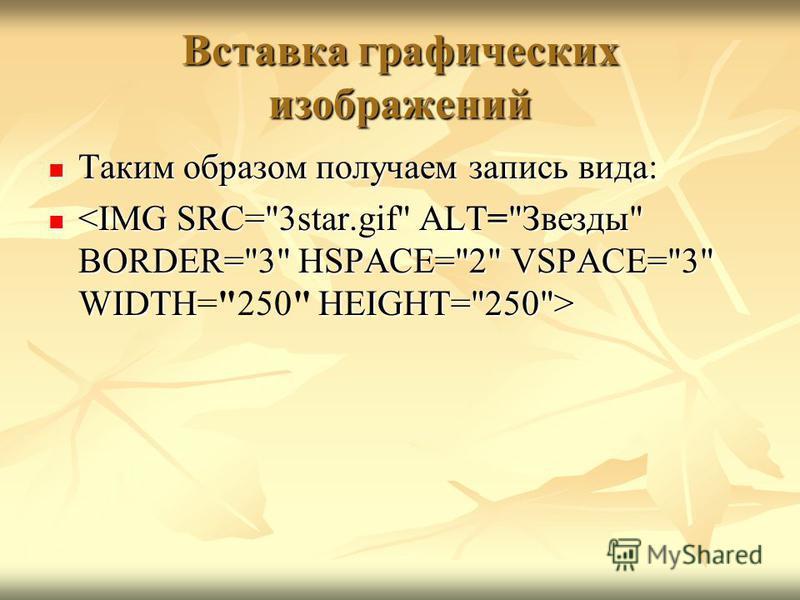 Вставка графических изображений Таким образом получаем запись вида: Таким образом получаем запись вида: