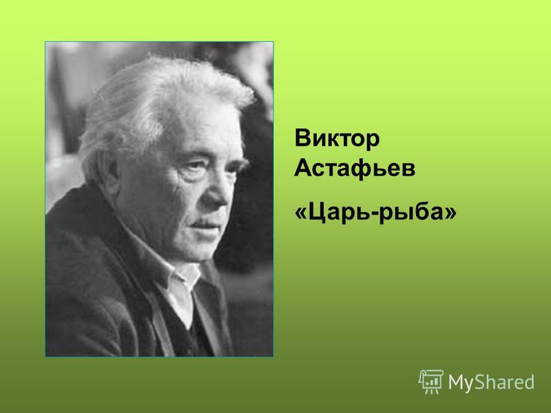 Виктор Астафьев «Царь-рыба»