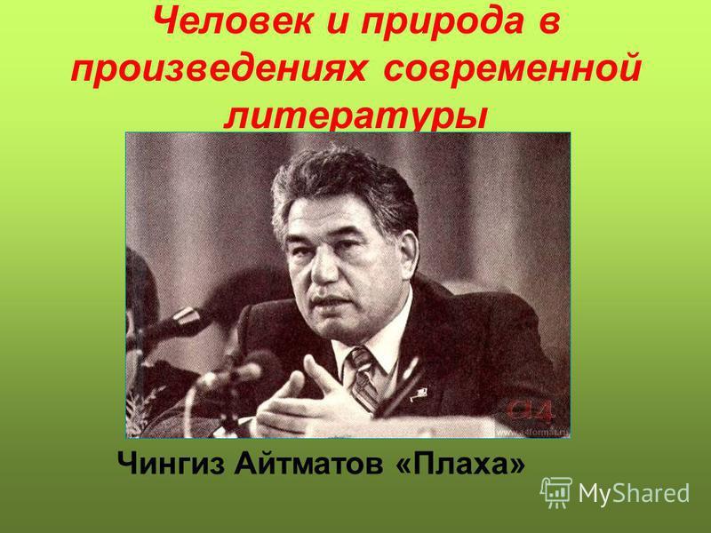 Человек и природа в произведениях современной литературы Чингиз Айтматов «Плаха»