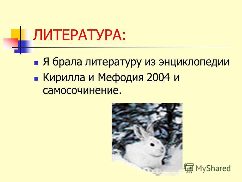 ЛИТЕРАТУРА: Я брала литературу из энциклопедии Кирилла и Мефодия 2004 и само сочинение.