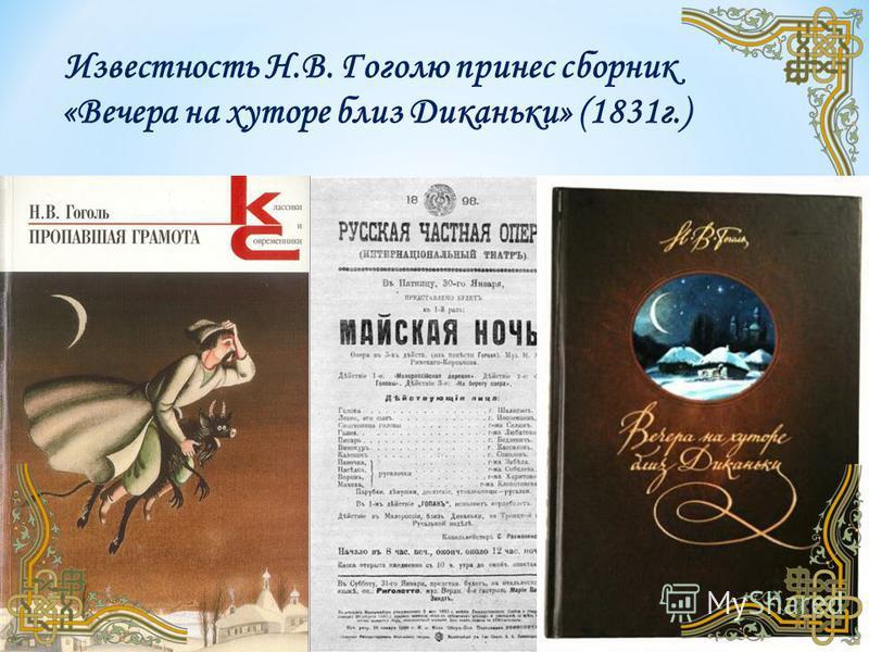Известность Н.В. Гоголю принес сборник «Вечера на хуторе близ Диканьки» (1831 г.)