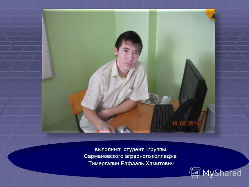 выполнил: студент 1 группы Сармановского аграрного колледжа Тимергалин Рафаэль Хамитович