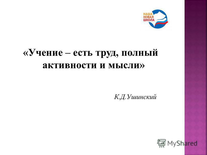 «Учение – есть труд, полный активности и мысли» К.Д.Ушинский
