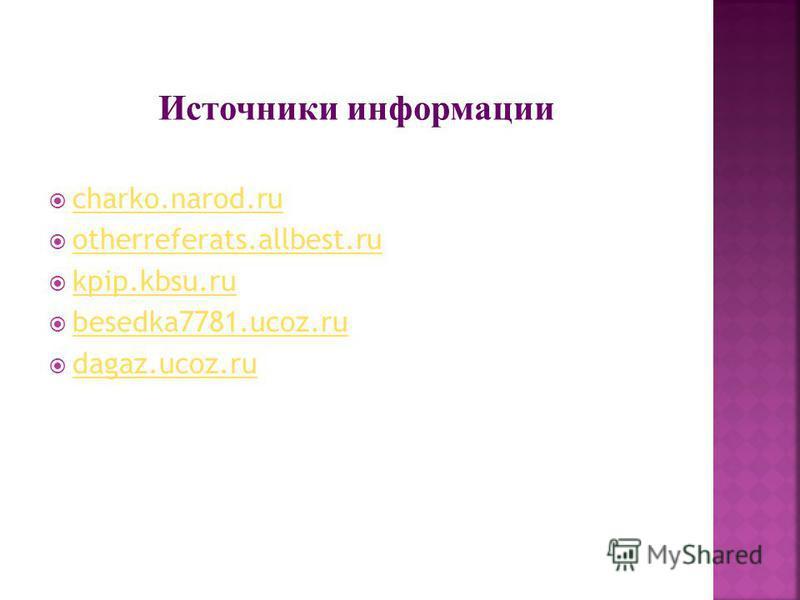 charko.narod.ru otherreferats.allbest.ru kpip.kbsu.ru besedka7781.ucoz.ru dagaz.ucoz.ru