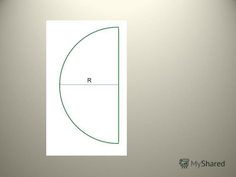 Шар Шар получается вращением полукруга вокруг диаметра