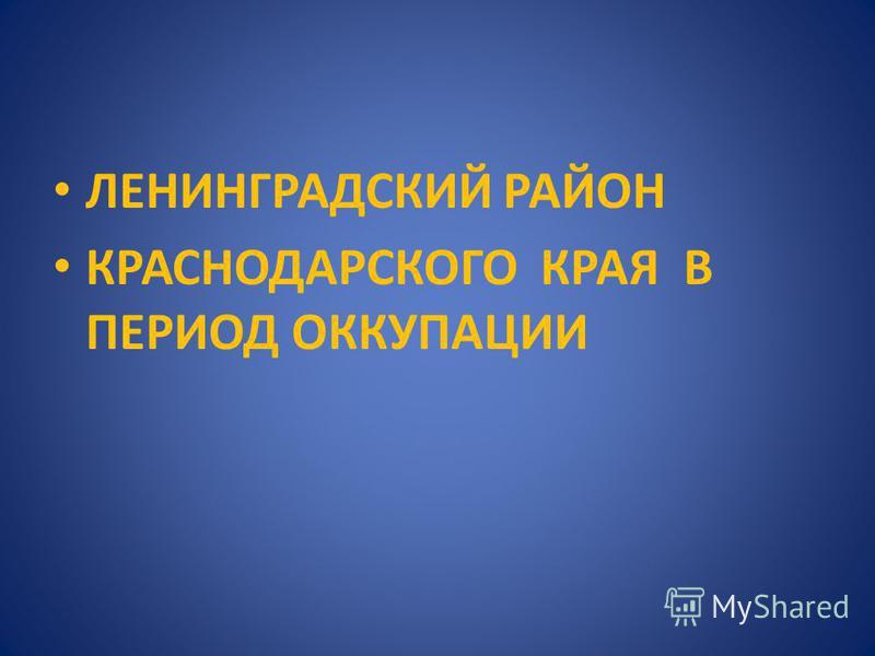 ЛЕНИНГРАДСКИЙ РАЙОН КРАСНОДАРСКОГО КРАЯ В ПЕРИОД ОККУПАЦИИ