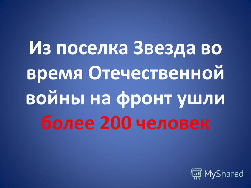 Из поселка Звезда во время Отечественной войны на фронт ушли более 200 человек