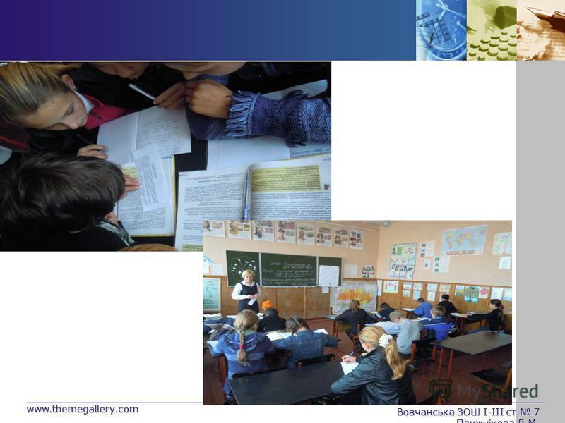 www.themegallery.com Вовчанська ЗОШ І-ІІІ ст. 7 Плужнікова Л.М.