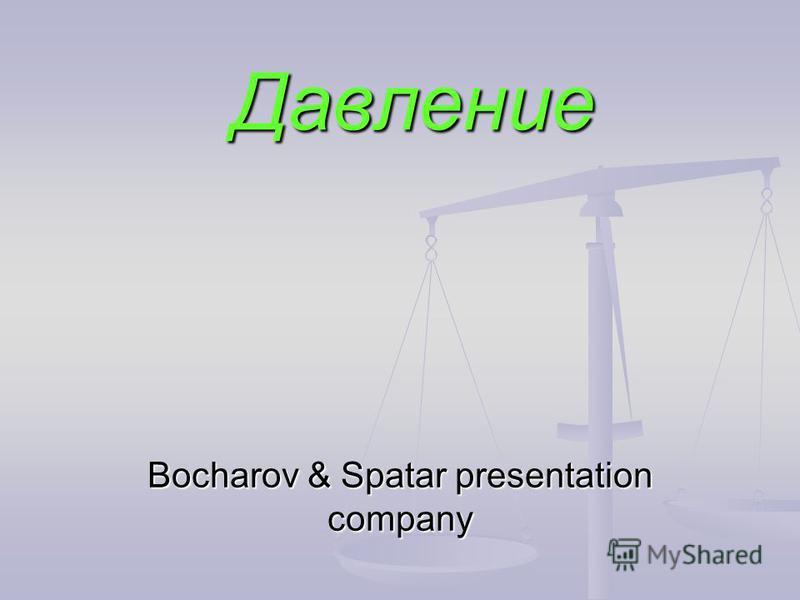 Bocharov & Spatar presentation company Давление